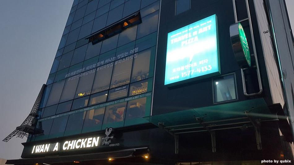 여행컨셉 홍대 피자 맛집, 트래블앤아트