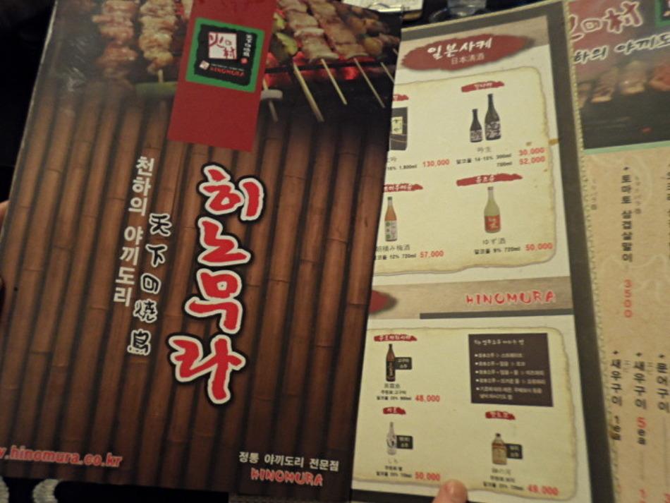 [부산 맛집]서면 분위기 술집 ~ 히노무라