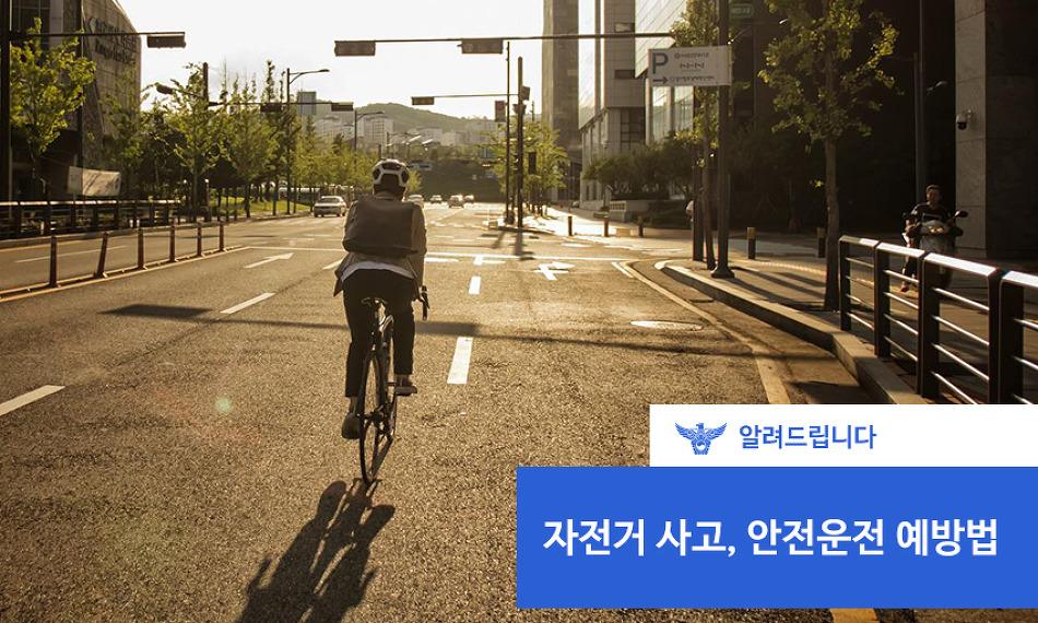 매년 증가하는 자전거 사망사고, 안전운전 예방..