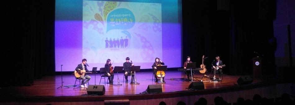 한 해 동안 지역을 위해 수고해주신 사회복지 종사자와 가족을 위한 문화 나눔 행사!