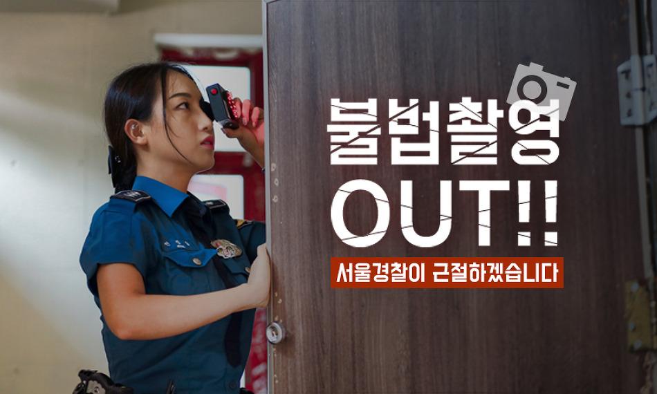 불법촬영 OUT! 서울경찰이 근절하겠습니다!