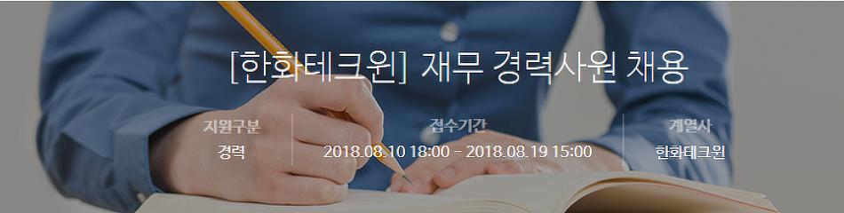 한화테크윈, 2018년 재무 경력사원 채용 공고