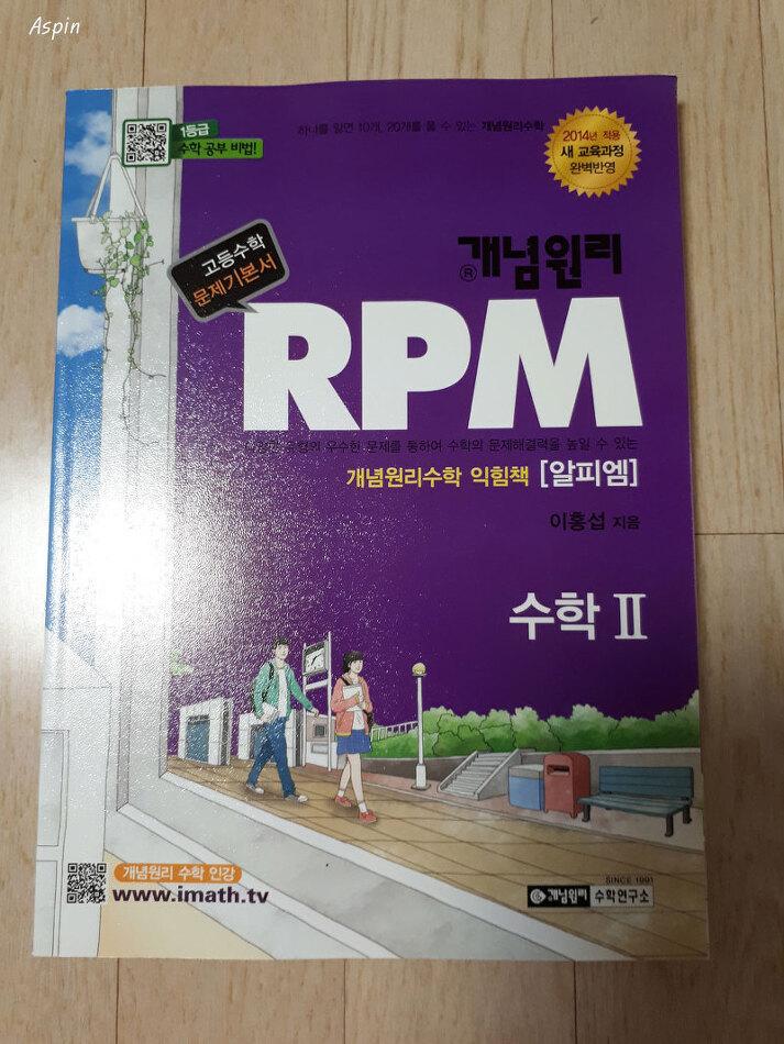 [고등수학 문제기본서] 개념원리 RPM 수학 2