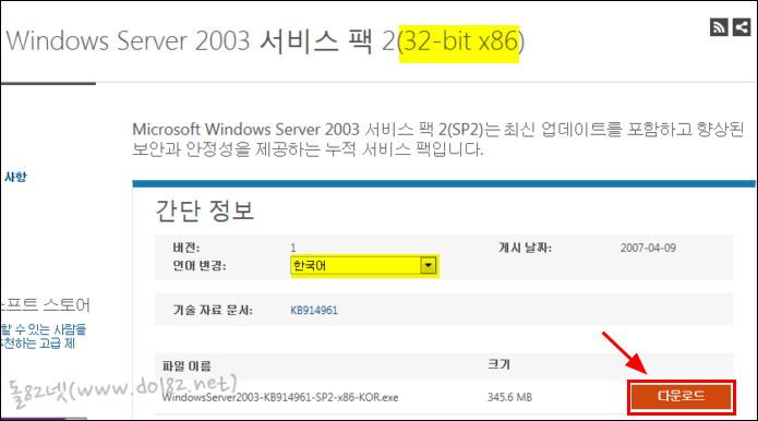 windows server 2003 서비스팩2 32비트