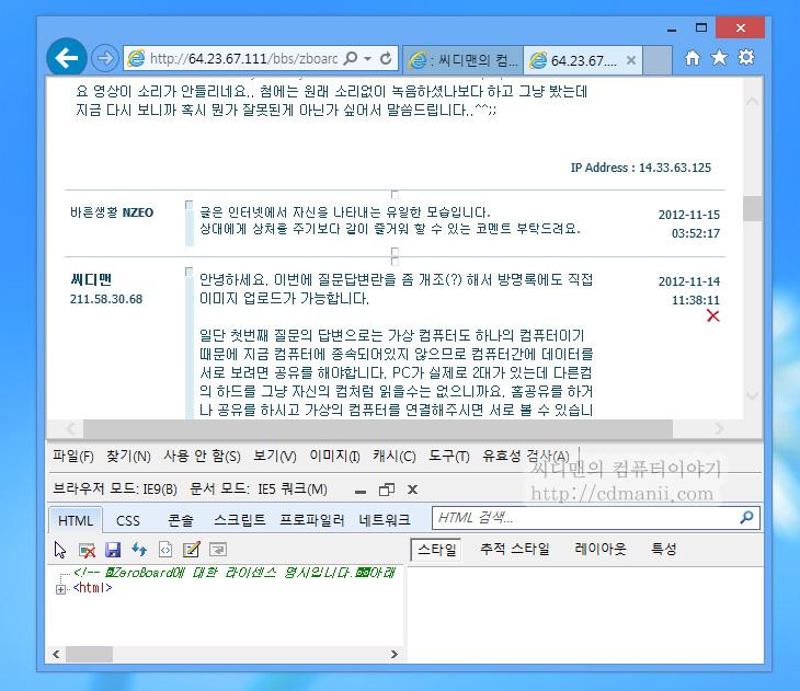 Internet Explorer 10 호환성 문제 해결 방법, IE10 호환성, IE10, Interne