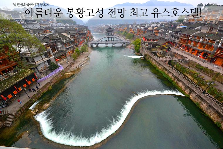 아름다운 봉황고성(凤凰古城)의 전망 최고 유스호스텔! (호남성 2-1호)
