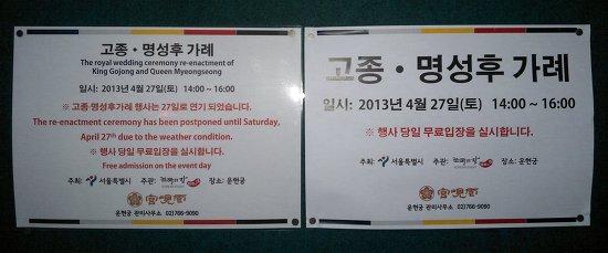 운현궁 앞 게시판에 붙어 있는 '고종·명성황후 가례' 안내 포스터