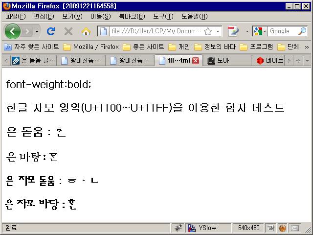파이어폭스에서 본 옛한글 굵은 글씨 (글꼴 없음)
