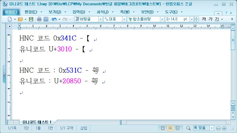 HNC 코드와 유니코드를 문자표에 입력할 예시