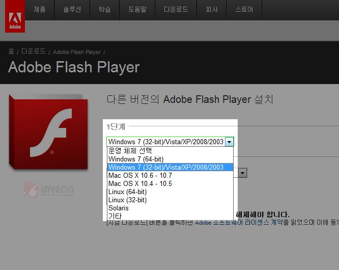 어도비 플래쉬 플레이어(Adobe Flash Player)에 대한 오류 해결방법