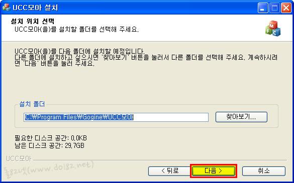 UCC모아 설치-설치위치선택