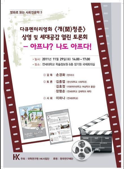 [상영소식] 영화로 읽는 사회인문학 상영회 11월 29일 화요일 2시