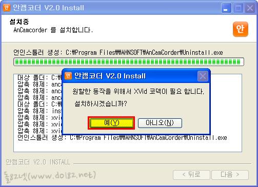 안캠코더(ancamcorder) 코덱 설치-돌82넷