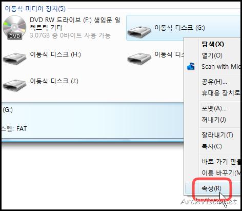 ▼ 아무 이동식 디스크나 선택해서 마우스 오른쪽 버튼을 클릭, [속성] 창을 엽니다.