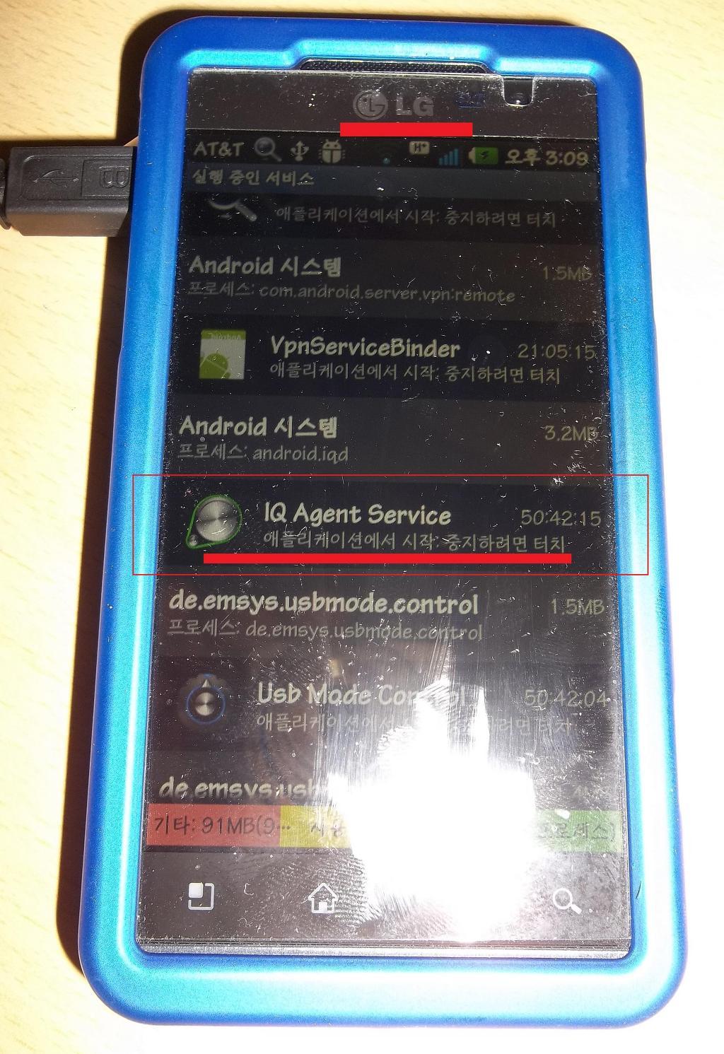 LG도 캐리어IQ장착, LG 스마트폰도 스파이웨어 장착