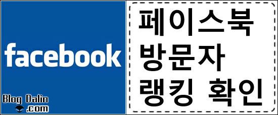 페이스북 방문자 랭킹