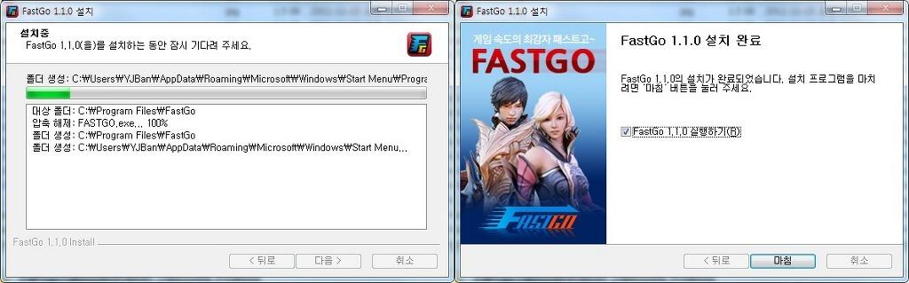 패스트고(FASTGO) 설치