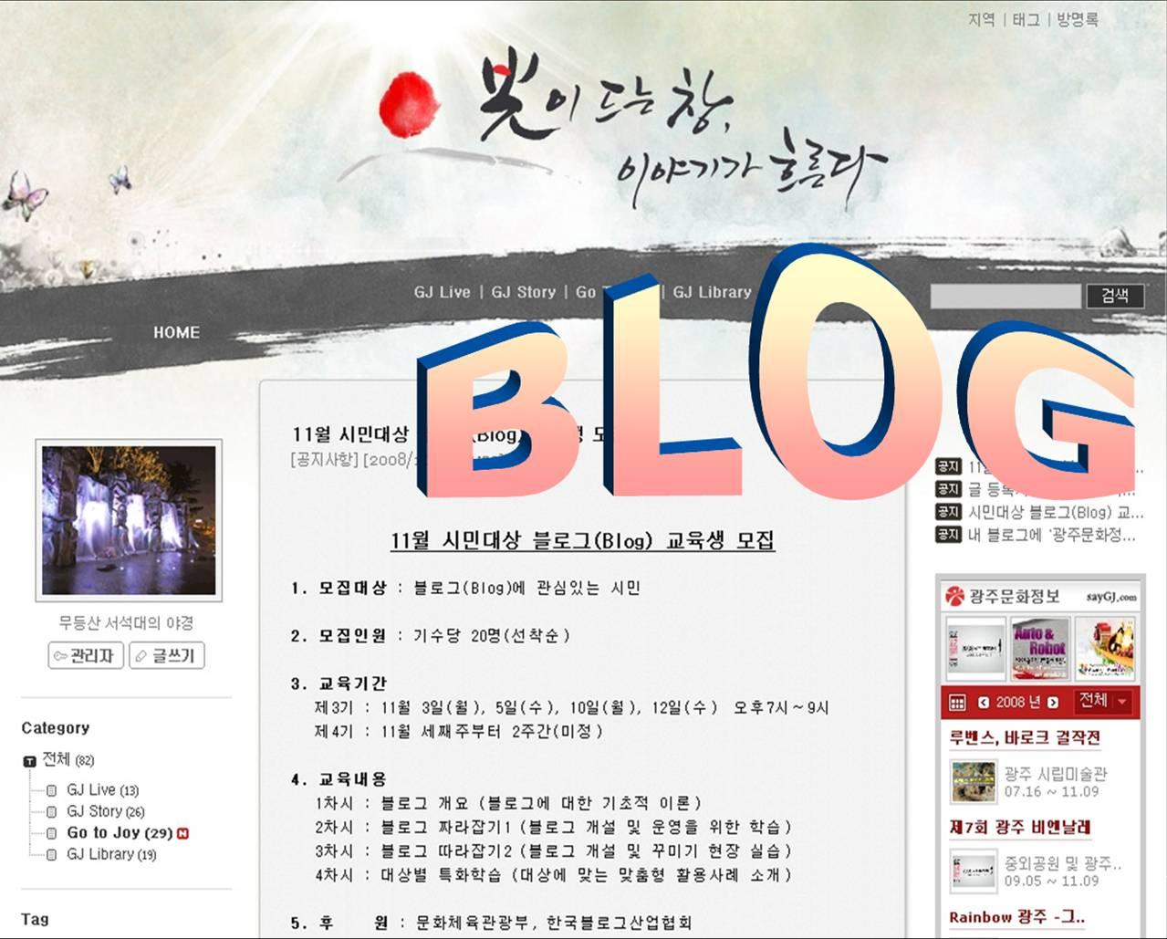 sayGJ 블로그 화면