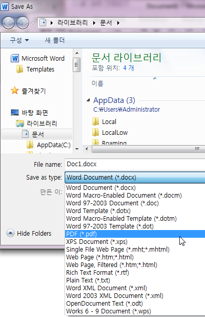 MS 워드 2010에서 PDF로 저장