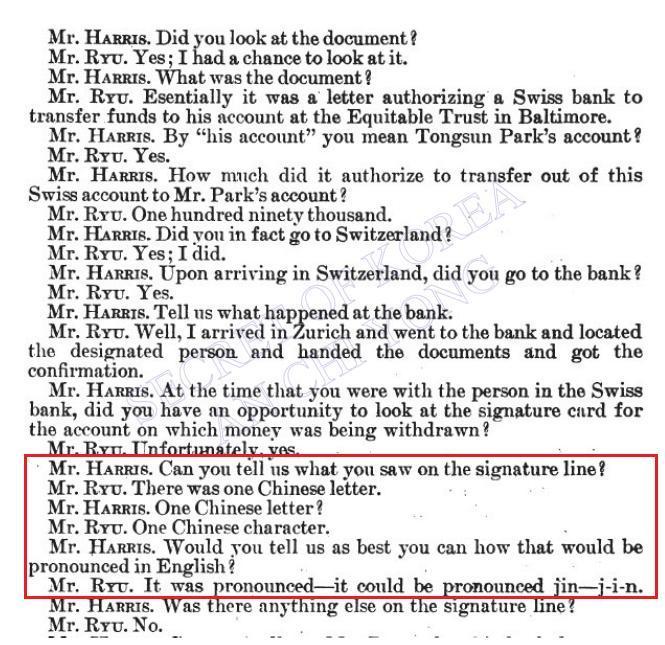 박종규 스위스계좌관련 류재신증언록 - 1977년 10월 21일 증언