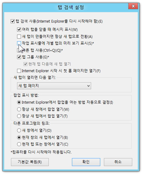 ie10_tab_preview_setting_04