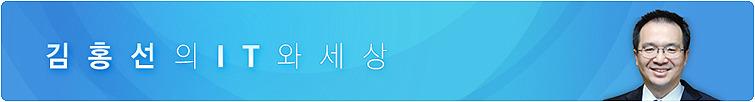김홍선의 IT와 세상