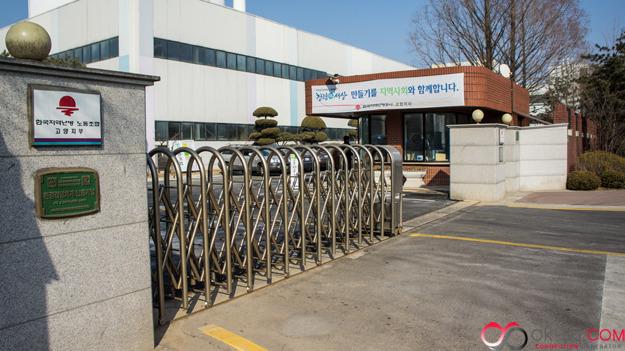 한국지역난방공사 고양지사 정문