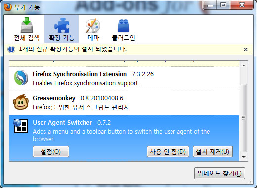 User Agent Swtcher