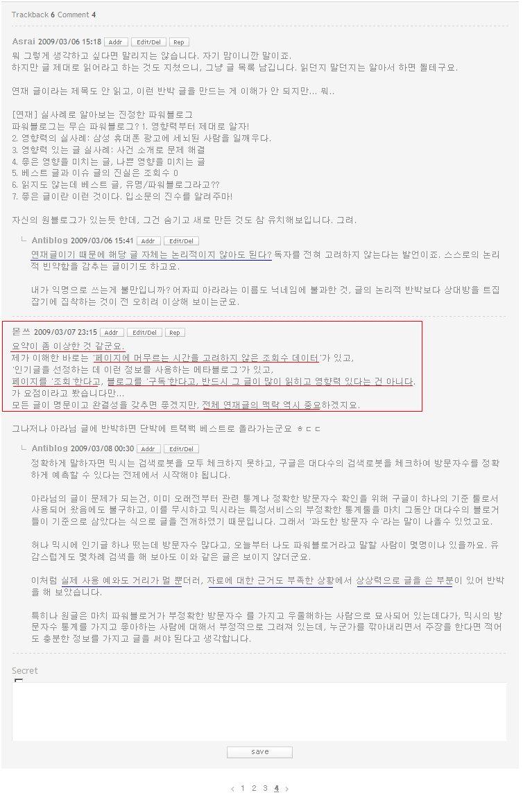 누군가 읽으니까 베스트 글이다. @ 2009/03/06 14:35에서 댓글 부분 화면 캡처