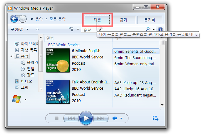 create_custom_playlists_in_wmp12_01