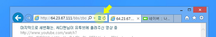 Internet Explorer 10 호환성 문제 해결 방법, IE10 호환성, IE10, Internet Explorer 10, IE9, 호환성보기, 호환성 보기 모드, 호환성 보기, IE10 문제 해결, IT, 윈도우8, Windows 8, 팁, Internet Explorer 10 호환성 문제 때문에 걱정하는 분들이 있을듯합니다. 윈도우8에는 인터넷 익스플로러 10이 기본으로 탑제되어있습니다. 지금 나와있는 인터넷 익스플로러 중에서는 가장 속도가 빠르죠. 그리고 기능도 많습니다. Internet Explorer 10은 상위버전인만큼 하위 호환성을 갖추고 있습니다. 하위 브라우저 호환성 모드를 지원하는것이죠. 실제로 문제가 있는 사이트에 접속 시 호환성으로 동작시킬 수 있는 몇가지 방법이 있습니다. 개발자 도구에서 하위브라우저로 변경하여 동작시킬 수 있습니다. 물론 개발자 도구이니 DOM 구조를 살펴보거나 구조를 변경하거나 태그를 변경할 수 도 있죠. 근데 개발자 도구에서 변경은 Internet Explorer 호환성 문제가 있는 페이지에서 한번만 적용 됩니다. 즉 인터넷 익스플로러를 완전히 닫았다가 다시 열기하면 처음부터 셋팅해야합니다. 영구적으로 특정 사이트를 호환성 모드로 동작시키려면 호환성 보기를 실행해서 고정시킬 수 있습닏. 해당 방법을 배워보도록 하죠.