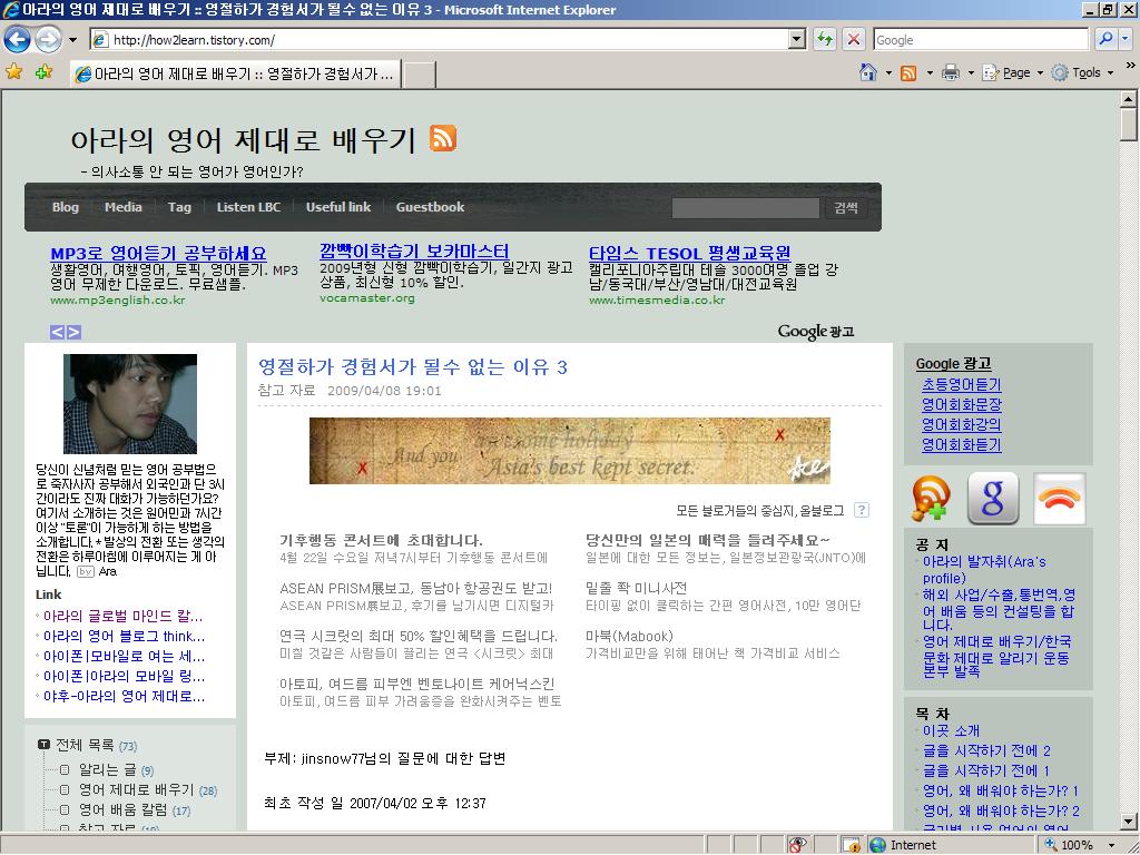 아라의 영어 제대로 배우기 블로그를 IE로 본 화면