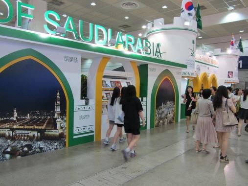 사우디아라비아관