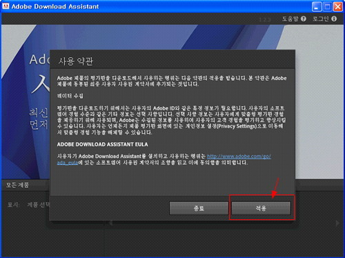 포토샵 다운로드, Adobe Download Assistant