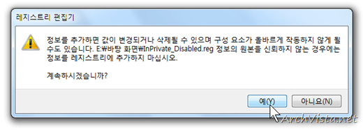 disable_InPrivate_02