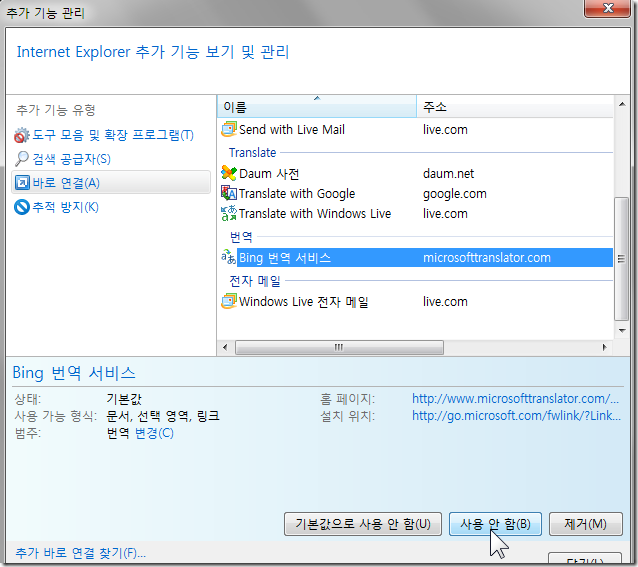 How_to_Clean_Up_IE_Context_Menu_12