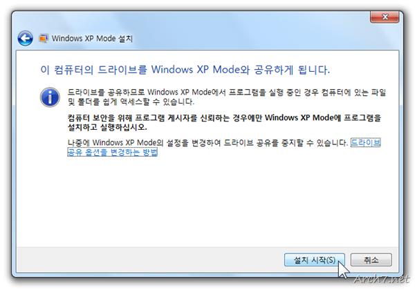 컴퓨터의 드라이브를 Windows XP Mode와 공유하게 된다는 알림을 표시합니다. RC와는 달라진 부분이네요. Windows XP Mode 자체의 보안에 대한 관심이 높아지고 있는 가운데, 이 같은 알림은 좋은 시도인 것 같습니다.