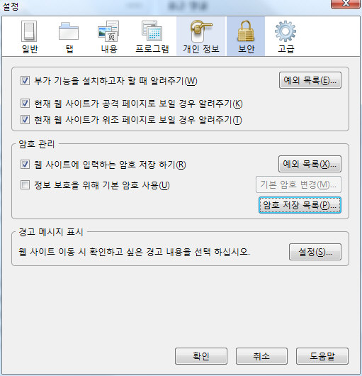 Firefox의 비밀 번호 보이기