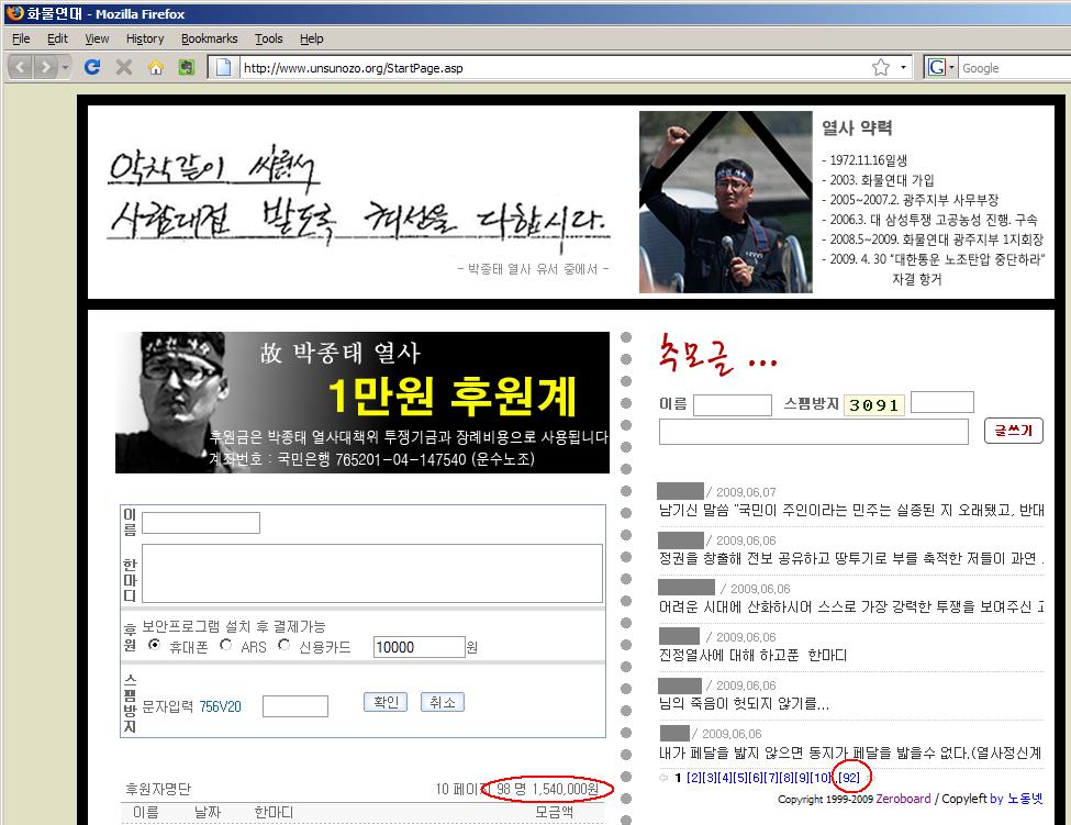 화물연대 - 故 박종태 열사 1만원 후원계에서 화면 캡처