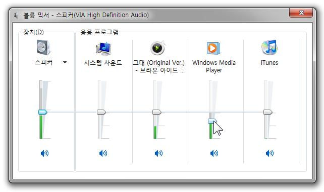volume_mixer_windows7_06