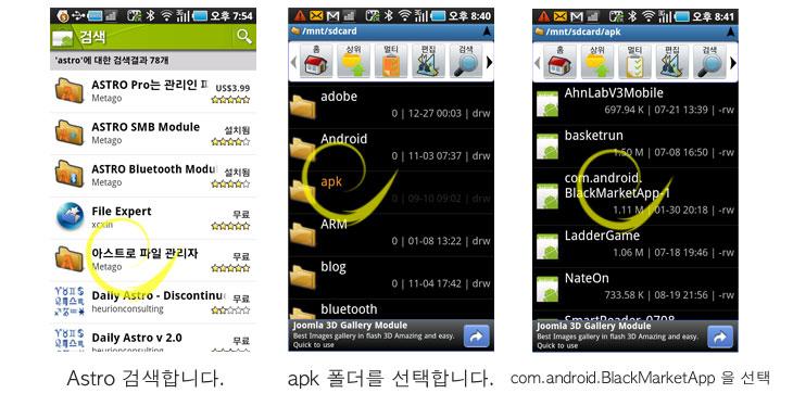 IT, 블랙마켓 설치방법, applanet 2.6.6, 블랙마켓 다운, 마이마켓, 블랙마켓 2.7.8, 블랙마켓 2.6.4, 블랙마켓 사용법, applanet, 블랙마켓 최신버전, 블랙마켓 설치, 블랙마켓 2.6.5, 마이마켓 다운, 갤럭시플레이어 게임, applanet 2.7.8, aptoide, 아이폰 블랙마켓, 옵티머스원 블랙마켓, 블랙마켓 무료, 안드로이드 어플, 안드로이드 블랙마켓, 블랙마켓 2.6.8, 블랙마켓 한글, 2.6.5, 블랙마켓 2.7.8 다운, applanet 2.6.4, applanet 2.6.5, 블랙마켓 2.6.6, applanet 접속, applanet 설치, 블랙마켓 applanet, applanet 다운, applanet 2.6.8, applanet.net, 블랙마켓 apk, applanet 2.6.5 다운, 블랙마켓 다운로드,