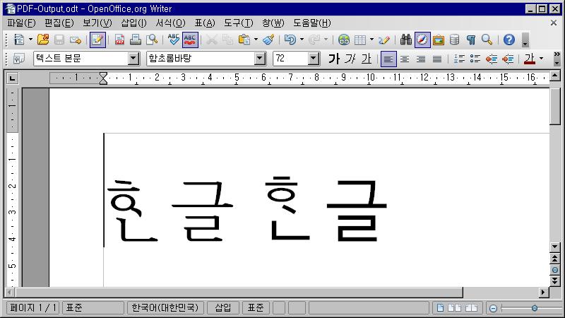 오픈오피스 Writer 3.1.1 버전에 나타난 함초롬 글꼴