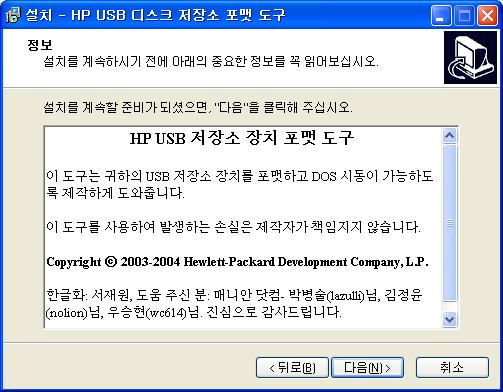 HP USB 디스크 저장소 포멧 도구