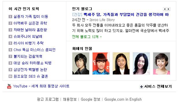 구글 메인페이지에 소개