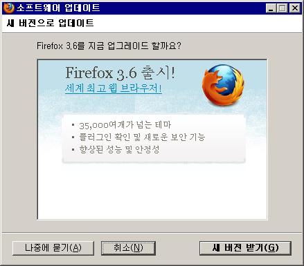 소프트웨어 업데이트 알림창
