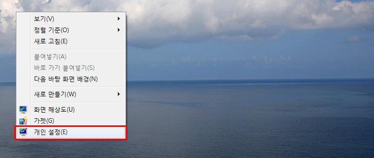 윈도우7, IT, 아이티, 배경, 배경화면, 테마팩, 윈도우7 테마 변경, 테마 변경, 테마, 설정, 개인 설정