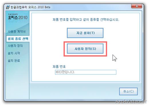 haansoft_office_2010_6