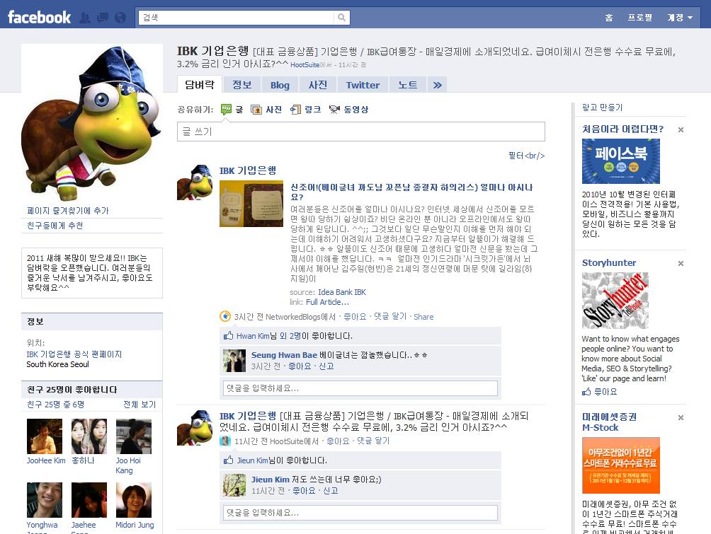 IBK기업은행 페이스북