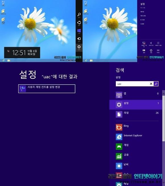 윈도우8 설정