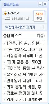 과거 블로거뉴스의 베스트 글 목록